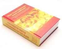 Шри Бхактивинода-вани-вайбхава: Божественное сокровище наставлений Шрилы Бхактивиноды Тхакура