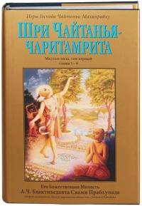 Шри Чайтанья Чаритамрита. Мадхья-лила, том первый. Главы 1-6