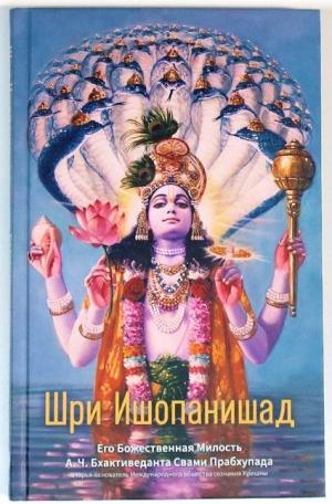 Шри Ишопанишад в твердой обложке (2016)