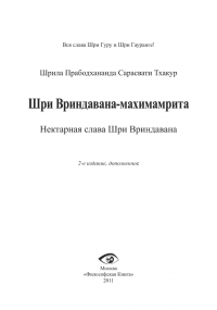 Прабодхананда Сарасвати Тхакур - Шри Вриндавана-махимамрита (изд. 2018)