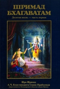 Шримад-Бхагаватам 10.1