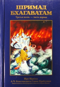 Шримад-Бхагаватам 3.1