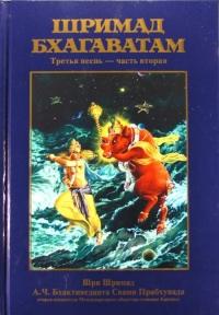 Шримад-Бхагаватам 3.2