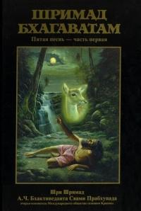 Шримад-Бхагаватам 5.1