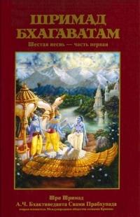 Шримад-Бхагаватам 6.1