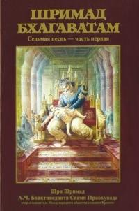 Шримад-Бхагаватам 7.1