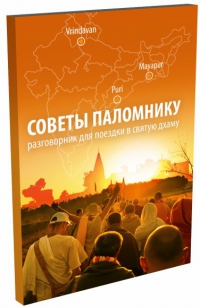 Советы паломнику: Разговорник для поездки в святую дхаму