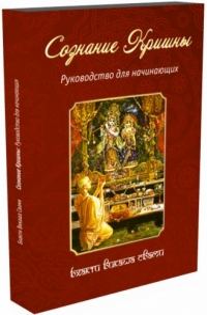 Бхакти Викаша Свами - Сознание Кришны. Руководство для начинающих