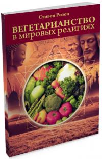 Стивен Розен - Вегетарианство в мировых религиях: Трансцендентная диета