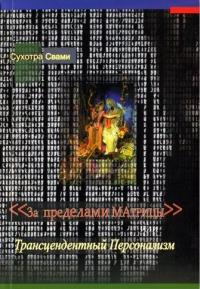 """Сухотра Свами - """"За пределами матрицы"""" или Трансцендентный персонализм"""