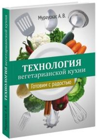 Мураускас А.В. - Технология вегетарианской кухни