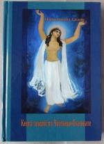 Ниранджана Свами - Книга лекций по Чайтанья-бхагавате (2-е изд.)