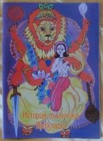 История мальчика Прахлады (детская книжка)