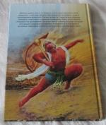 Рамаяна: Сказание о Господе Раме. 2-е издание (2016)
