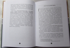 Бхакти Вигьяна Госвами - «Параллели». Ведические представления о природе мира и сознания в сопоставлении с точкой зрения современной науки