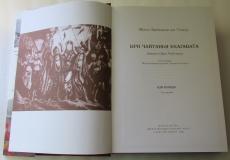Вриндаван дас Тхакур - Шри Чайтанья Бхагавата. Том 1. Ади-Кханда. Подарочное издание