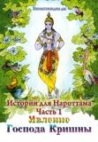 Истории для Нароттама: Часть 1 - Явление Господа Кришны