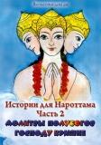Истории для Нароттама: Часть 2 - Молитвы полубогов Господу Кришне