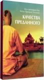Гопал Кришна Госвами - Качества преданного