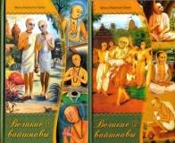 Радханатха Свами - Великие вайшнавы. В двух томах