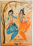 Ананда Вардхана дас - Али-чампу