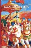 Бхагавад-Гита как она есть. Старое издание