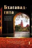 Бхагавад-гита в традиции бенгальского вайшнавизма: в 3-х томах. Том 1 (гл. 1-6)