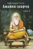Бхактивинода Тхакур - Джайва-дхарма. 2 том (Первое издание). (УЦЕНКА)