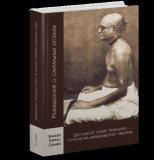 Бхакти Тиртха Свами - 64 принципа устройства вайшнавской общины, сформулированные Шрилой Бхактисиддхантой Сарасвати
