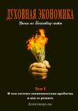Дханешвара дас (Дон Русс) - Духовная экономика. Уроки из Бхагавад-гиты