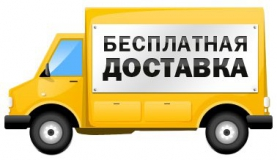 Бесплатная доставка Вашего заказа по России!