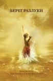 Гоур-Говинда Свами Махараджа - Берег разлуки: Випраламбха-тата
