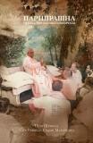 Гоур-Говинда Свами - Парипрашна