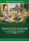 Бхакти Викаша Свами - Грихастха-ашрам в сознании Кришны