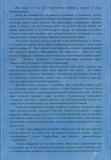 Харидев дас - Одухотворение ума с помощью осмысленного бхаджана (+ CD)