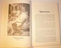 """Харикеша Свами - «Тринадцатая глава """"Бхагавад-гиты как она есть""""»"""