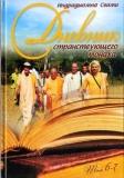Индрадьюмна Свами - Дневник странствующего монаха. Том 6-7