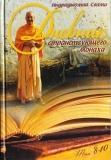 Индрадьюмна Свами - Дневник странствующего монаха. Том 8-10