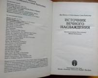"""Источник вечного наслаждения (Первое издание книги """"Кришна"""" на русском языке)"""