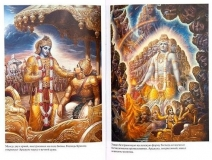 Бхагавад-Гита как она есть (Бхагават гита)