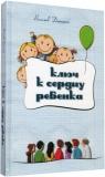 Васильев Дмитрий (Варшана дас) - Ключ к сердцу ребенка