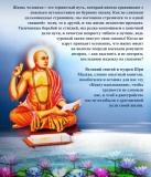 Гададхара Пандит дас - Книга вдохновения учителя мира - Шри Мадхвачарьи