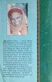 Локанатха Свами - Кумбха-мела: Праздник бессмертия