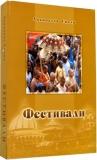 Локанатха Свами - Фестивали