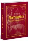 Ману-самхита. Законы человечества