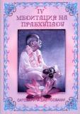 Сатсварупа дас Госвами - Медитация на Прабхупаду. Том 4