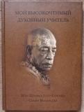 Гоур-Говинда Свами - Мой высокочтимый духовный учитель