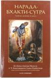 А.Ч. Бхактиведанта Свами Прабхупада - Нарада-бхакти-сутра. Тайны любви к Богу