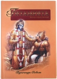 Пурначандра Госвами - Гитамрита. Беседа перед битвой