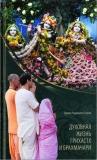 Радханатха Свами - Духовная жизнь грихастх и брахмачари